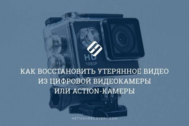 видео с потеорянной видео камеры