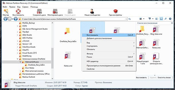 Hetman Partition Recovery. Восстановить