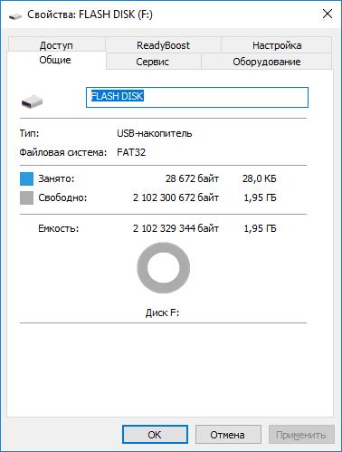 Флешка заблокирована от записи как разблокировать