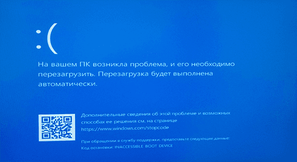 ошибку INACCESSABLE_BOOT_DEVICE
