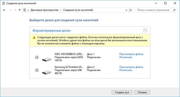 Как создать дисковое пространство или зеркальный том в Windows 7, 8 или 10