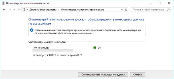Оптимизировать использование диска