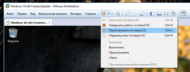 VMware Workstation. Приостановить гостевую ОС