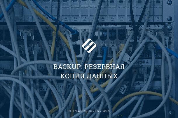 Backup: резервная копия данных