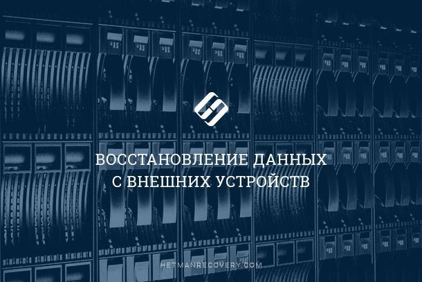 восстановление данных с сетевого диска - фото 3