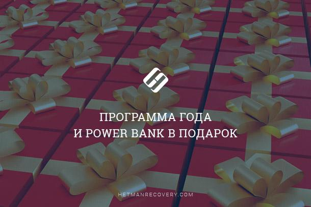 Программа года и PowerBank в подарок