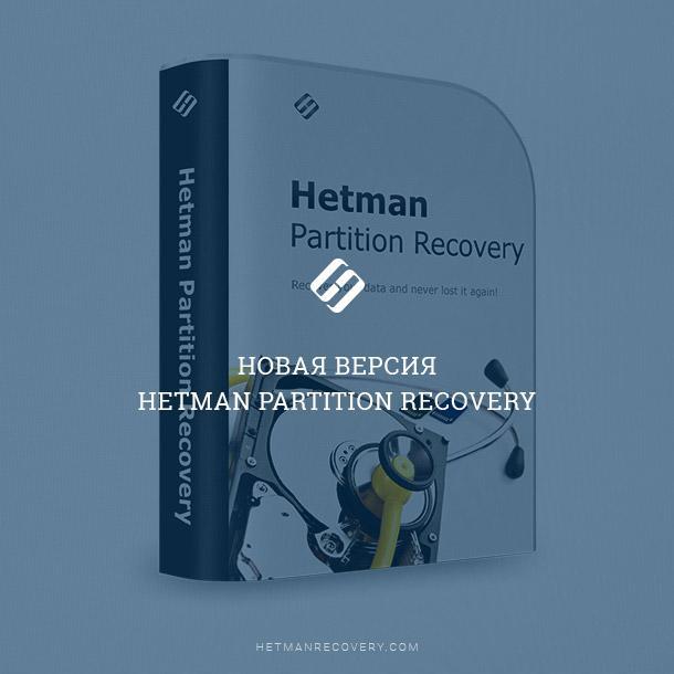 Новая версия программ Hetman Software