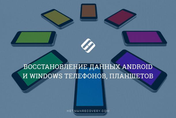 как восстановить удаленные фото на windows phone
