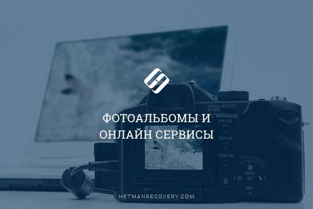 Хостинги для фотоальбомов mp3 скачать бесплатно без регистрации топ сайтов