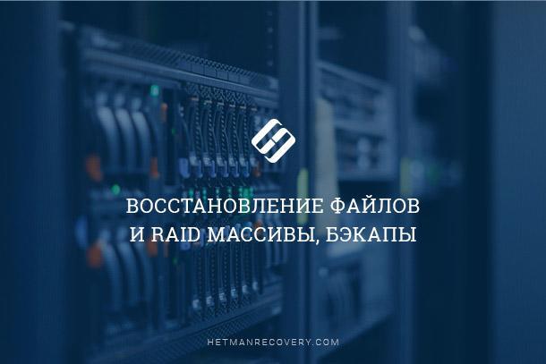 Что лучше RAID, бэкапы или софт для восстановления данных