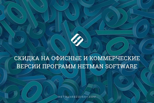 Скидка на офисные и коммерческие версии программ Hetman Software