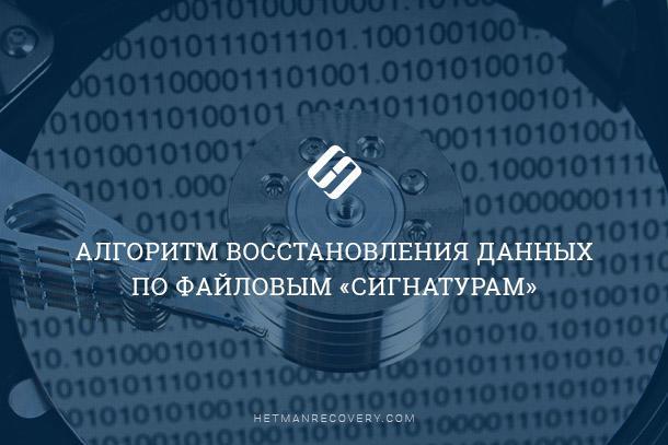 Восстановление данных по файловым сигнатурам