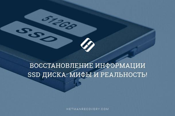 https://hetmanrecovery.com/ru/pic/blog/ssd_recovery.jpg
