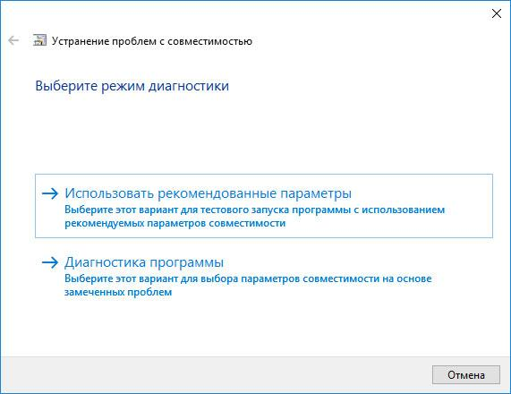 «EVENT_TRACING_FATAL_ERROR» BSoD 0x0000011D: Укажите Режим совместимости