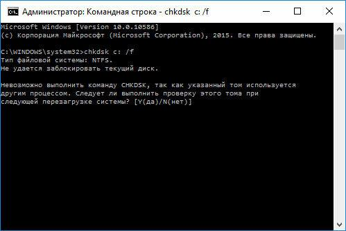 «ATTEMPTED_WRITE_TO_READONLY_MEMORY» BSoD 0x000000BE: Проверьте диск на наличие ошибок