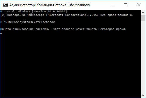 «ATTEMPTED_WRITE_TO_READONLY_MEMORY» BSoD 0x000000BE: Восстановите системные файлы
