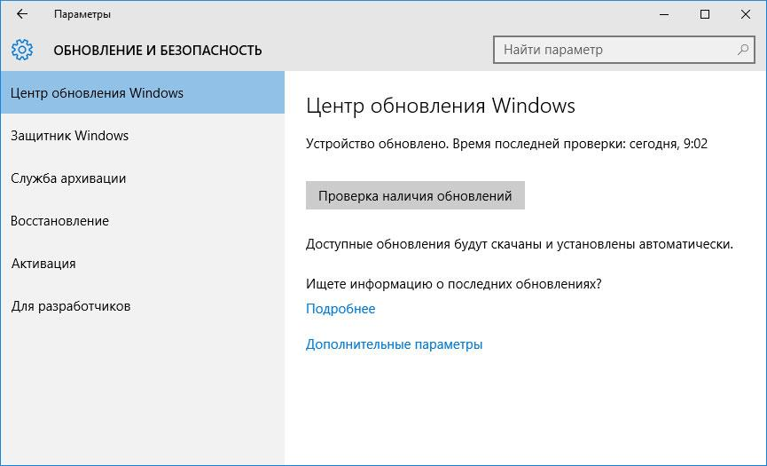 «DRIVER_PAGE_FAULT_IN_FREED_SPECIAL_POOL» BSoD 0x000000D5: Центр обновления системы