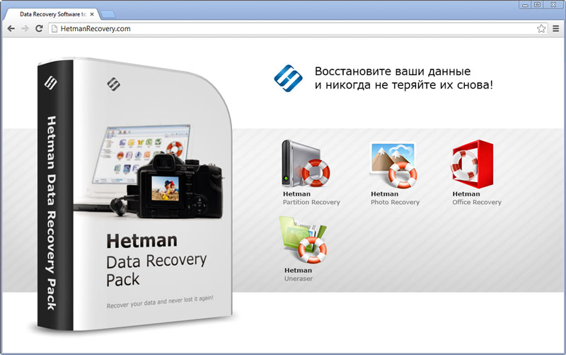 Пакет программ Hetman Data Recovery Pack
