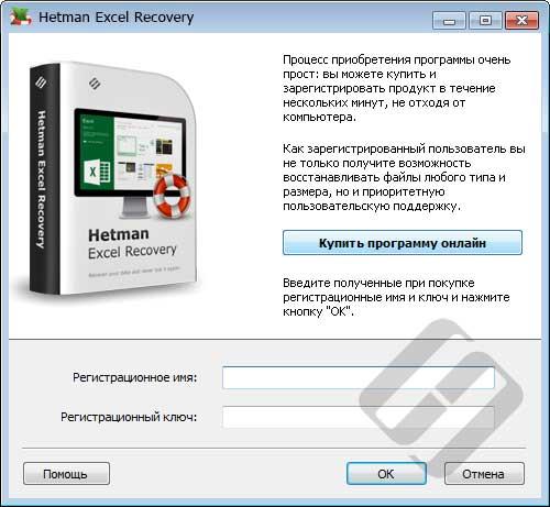 Hetman Excel Recovery – регистрация