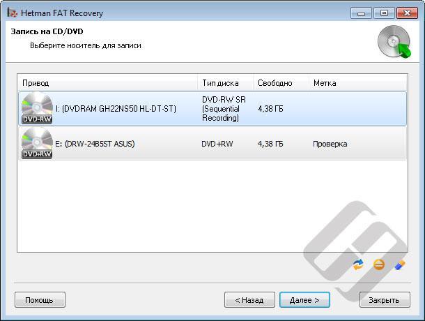 Hetman FAT Recovery – выбор привода для записи диска