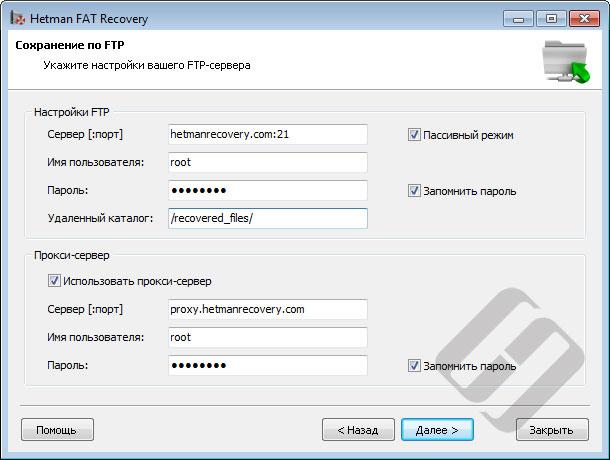 Hetman FAT Recovery – авторизация на сервере