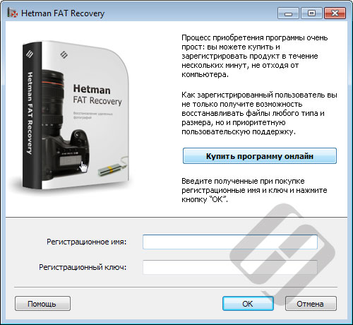 Hetman FAT Recovery – форма регистрации