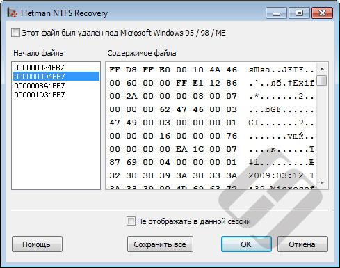 Hetman NTFS Recovery – форма выбора начала файла