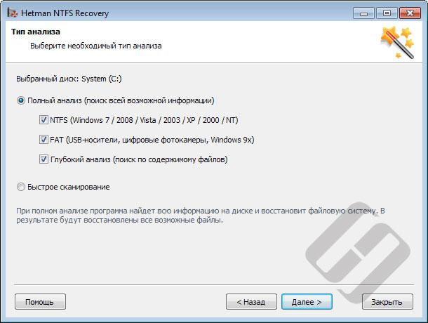 Hetman NTFS Recovery – способы анализа диска