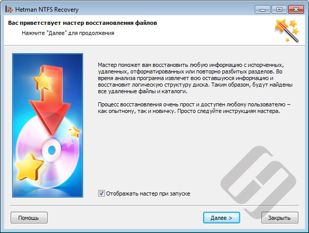 Hetman NTFS Recovery – приветствие