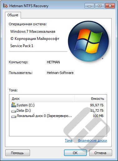 Hetman NTFS Recovery – свойства системы