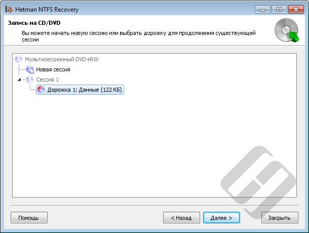 Hetman NTFS Recovery – мультисессионная запись