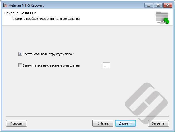 Hetman NTFS Recovery – опции записи на FTP