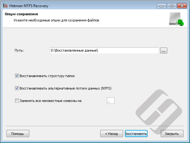 Hetman NTFS Recovery – сохранение на жесткий диск