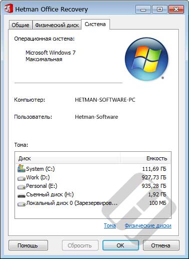 Hetman Office Recovery – свойства системы