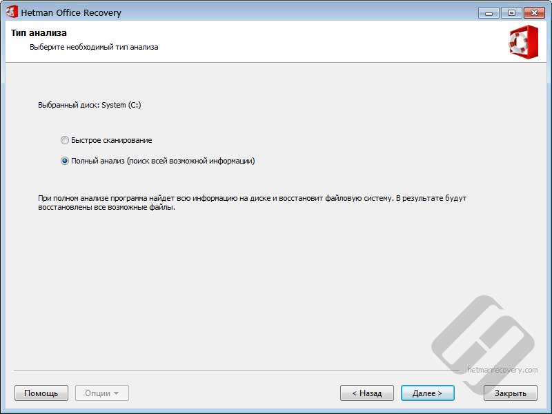Hetman Office Recovery – выбор способа анализа