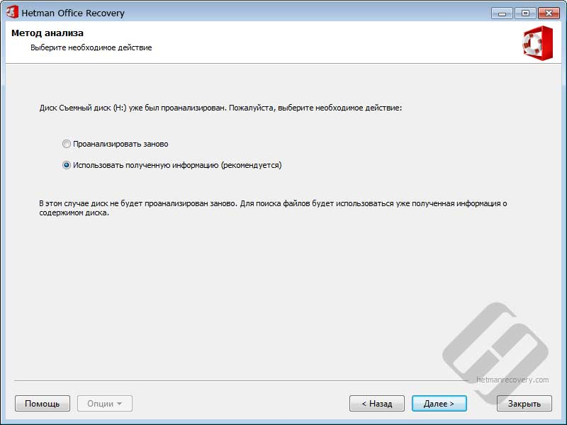 Hetman Office Recovery – повторный анализ диска