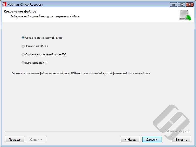 Hetman Office Recovery – сохранение файлов