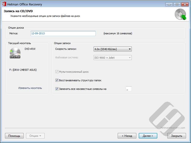 Hetman Office Recovery – опции записи на CD