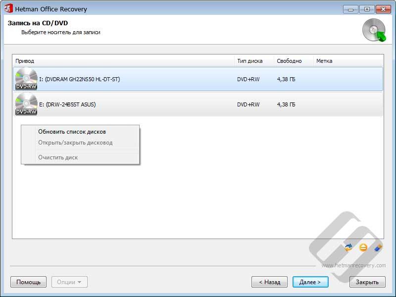 Hetman Office Recovery – выбор привода для записи