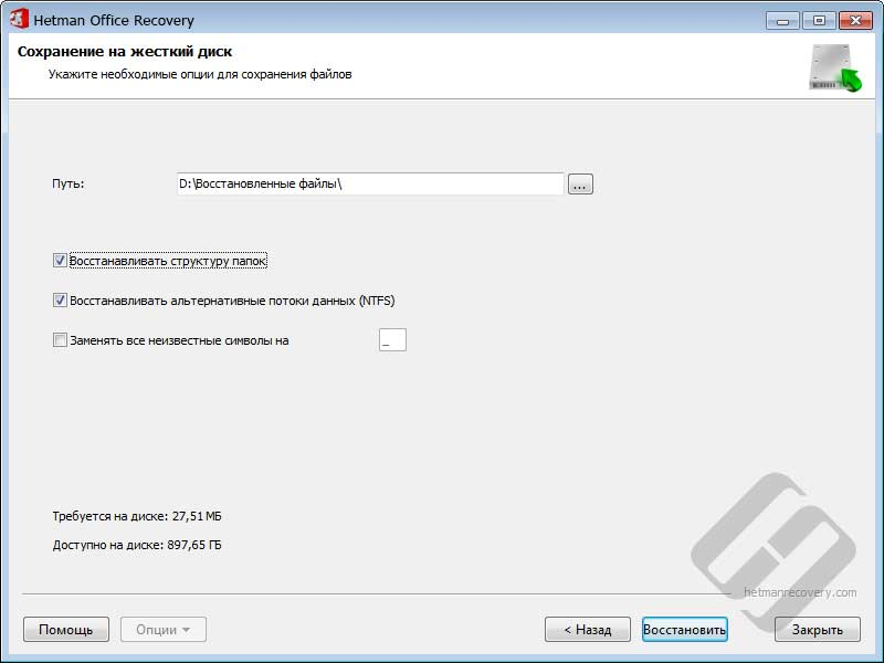 Hetman Office Recovery – сохранение на жесткий диск