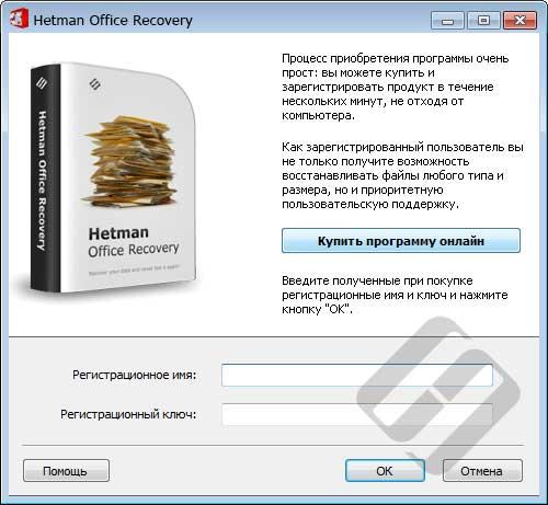 Hetman Office Recovery – регистрация программы