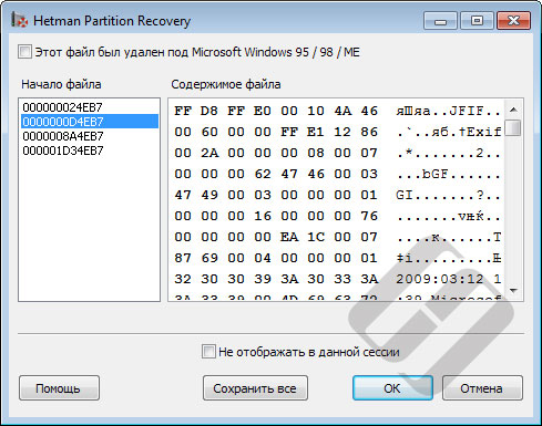 Hetman Partition Recovery – форма выбора начала файла