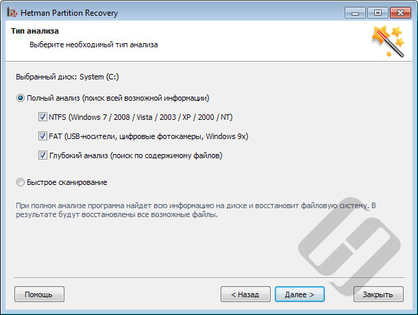 Hetman Partition Recovery – выбор типа анализа