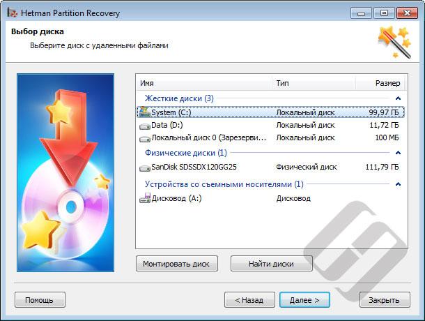 Hetman Partition Recovery – выбора диска для восстановления данных