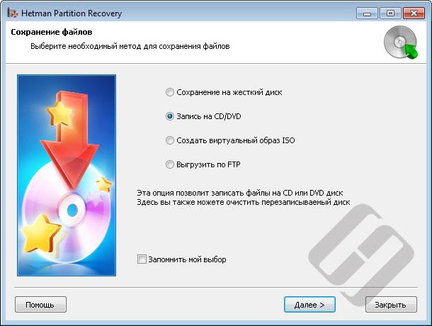 Hetman Partition Recovery – сохранение восстановленных файлов