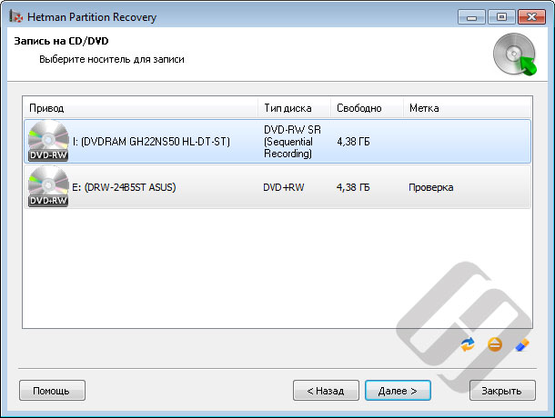 Hetman Partition Recovery – выбор привода