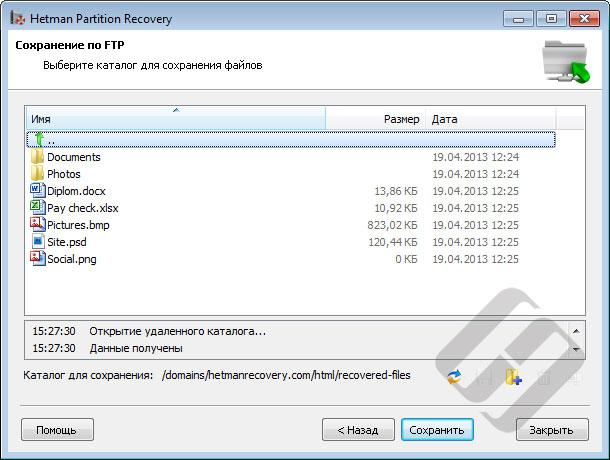 Hetman Partition Recovery – сохранение файлов на ftp сервер