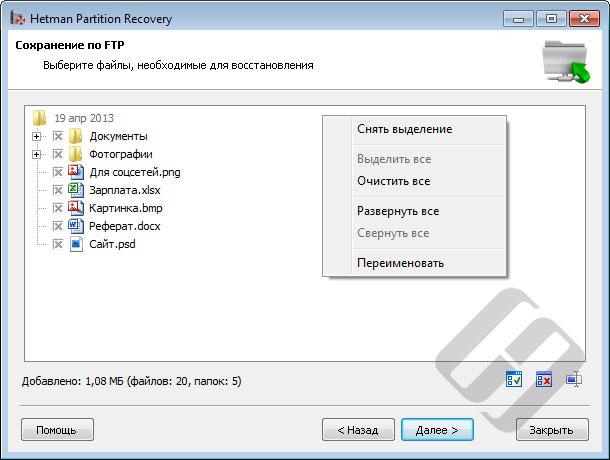 Hetman Partition Recovery – выбор файлов для сохранения на ftp сервер