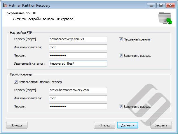 Hetman Partition Recovery – настройки соединения с ftp сервером