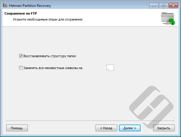 Hetman Partition Recovery – параметры сохранения на ftp сервер